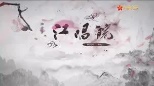 """第一百零五期 《安徽省歌舞剧院:文艺""""皖军""""放光彩》"""