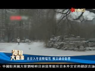 北京入冬首降瑞雪惟交通受影响