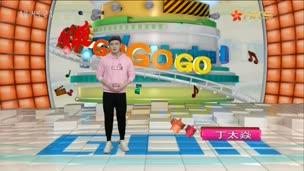 娱乐GOGOGO第320集