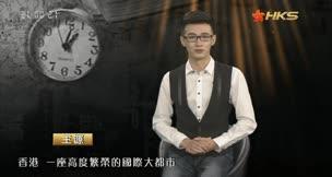 探秘香港腾飞之风云岁月(国)