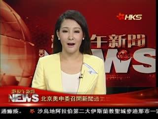 北京奥申委召开新闻通气会 不避申奥软肋