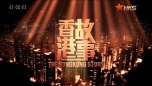 香港故事-戏院大王邱德根(粤语)