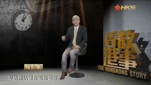 香港故事-郑佩佩 做自己人生的主角 粤语