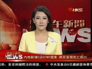 内地新增3宗H7N9个案 南京首现死亡病例