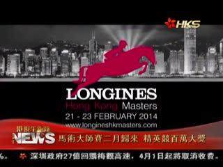 浪琴香港马术大师赛预热