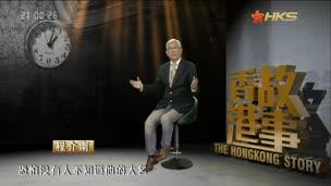香港故事-黄飞鸿成名之路(粤语)