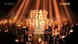香港故事-银幕笑匠 吴君如(粤语)