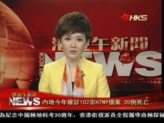 内地今年确诊102宗H7N9个案 20例死亡