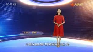 乡创梦,乡村中国梦