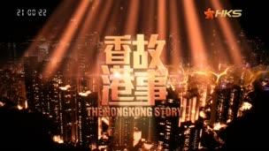 探秘香港腾飞之风云岁月